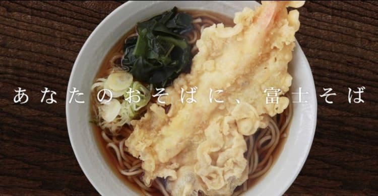 メニュー 富士 そば 富士そばのおすすめメニュー12選!そば以外の名物や美味い食べ方も