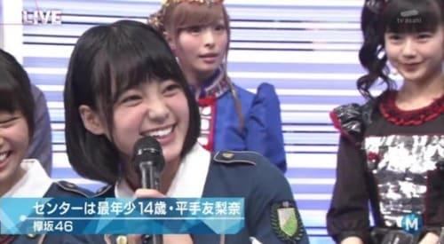 笑顔の平手友梨奈