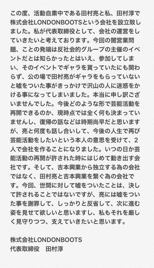 田村淳コメント
