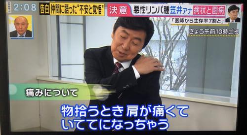 笠井 アナ 余命