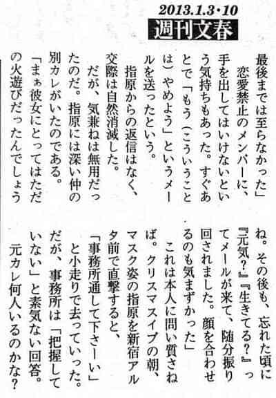 【2020最新】指原莉乃の歴代彼氏・熱愛の噂は4人!