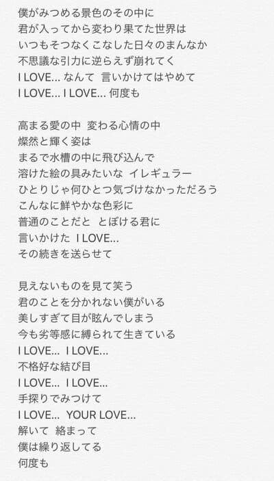 男 love lyrics 髭 i dism official