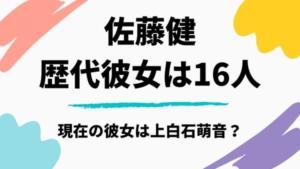 【2020】佐藤健の歴代彼女は16人!現在は上白石萌音と熱愛中!?
