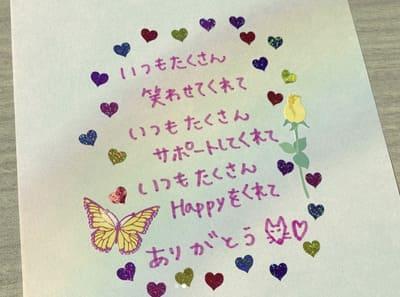 仲里依紗の手紙