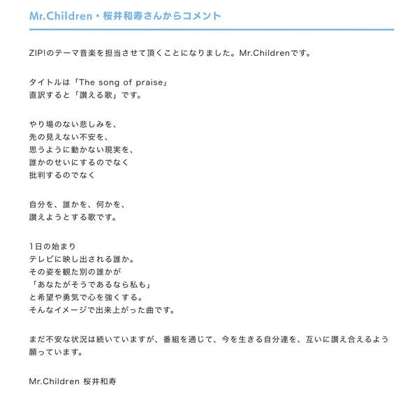 ミスチル「The song of praise」歌詞の意味(解釈)!