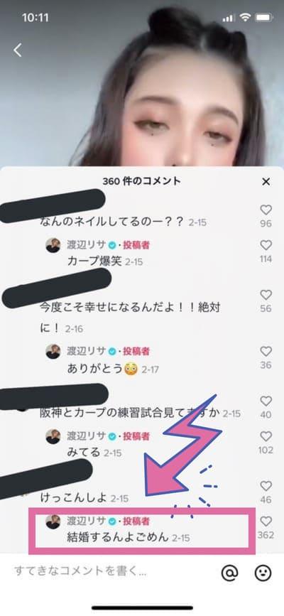 【画像】小園海斗と渡辺リサが熱愛で結婚!?