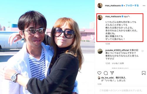 松浦勝人と浜崎あゆみの現在交際