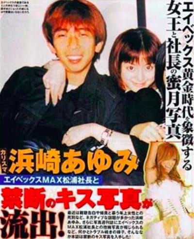 松浦勝人と浜崎あゆみのツーショット写真