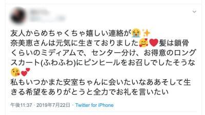 【2020】安室奈美恵の最新の髪型情報