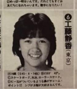 工藤静香は若い頃ヤンキーだった?
