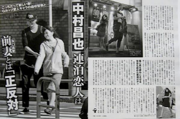 中村昌也と森咲智美 3年前の破局理由は?