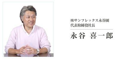 chayの父親|永谷喜一朗