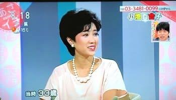 小池百合子の若い頃は美人で可愛いと評判!