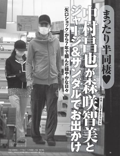 中村昌也と森咲智美が復縁で結婚!?