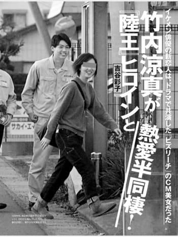 竹内涼真と吉谷彩子のFRIDAY