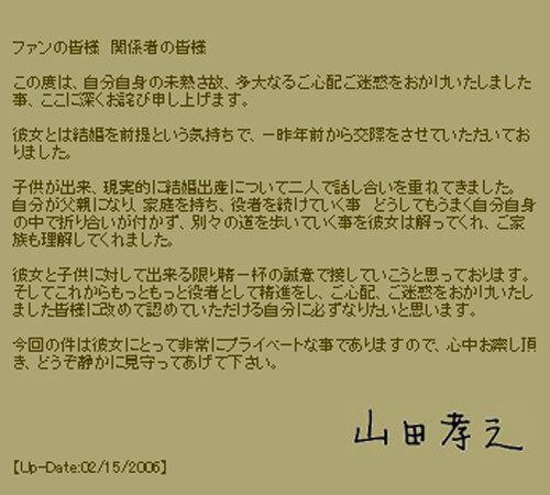 山田孝之の隠し子報告文章