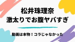 【画像】松井珠理奈が激太りでお腹の肉がヤバい!太った理由は病気の薬?ストレス?