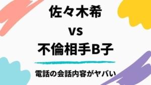 【文春】佐々木希とB子の電話内容がヤバい!渡部建とは離婚せず再構築なぜ!?