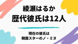 【2020最新】綾瀬はるか歴代の彼氏は12人!現在彼氏は韓国俳優ノ・ミヌ