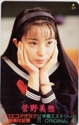 高校時代の菅野美穂