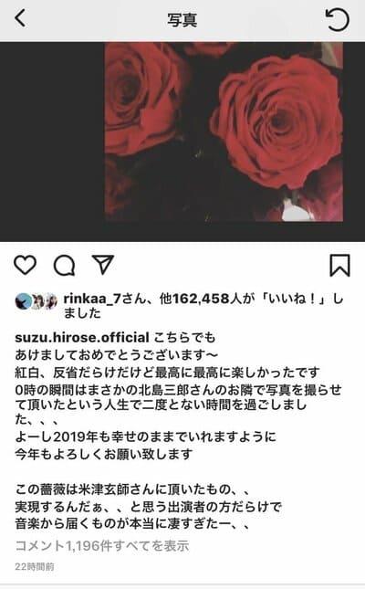 米津玄師が広瀬すずに贈ったバラの花束