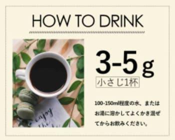 スリムコーヒーの基本的な飲み方