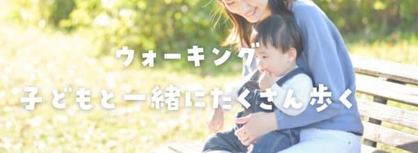 産後ダイエット成功体験談ウォーキング