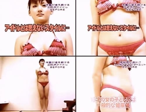 太ってた綾瀬はるか